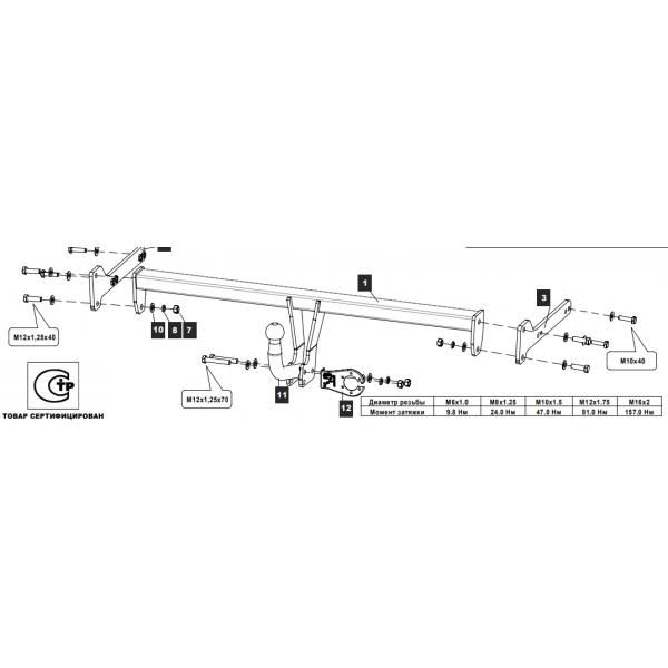 Фаркоп Baltex 21.2873.12 для Skoda Rapid хэтчбек 5 дверей (2012-)
