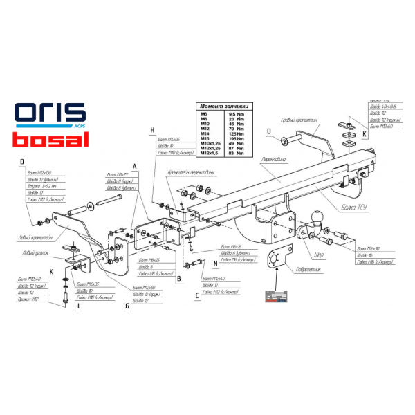 Фаркоп Bosal-Oris 2634-F на FIAT Ducato (2006-)