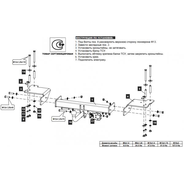 Фаркоп Балтекс 28.2800.12 на Chery Tiggo 5 (2014-2016)
