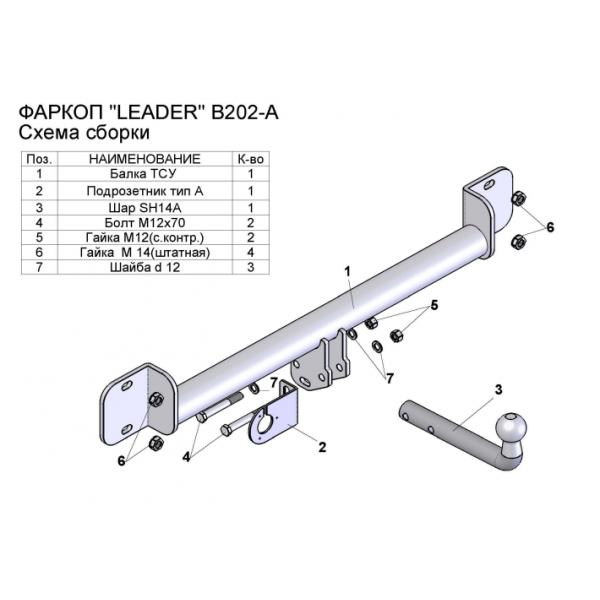 Фаркоп Лидер-Плюс B202-A для BMW X3 E83 (2004-2010)