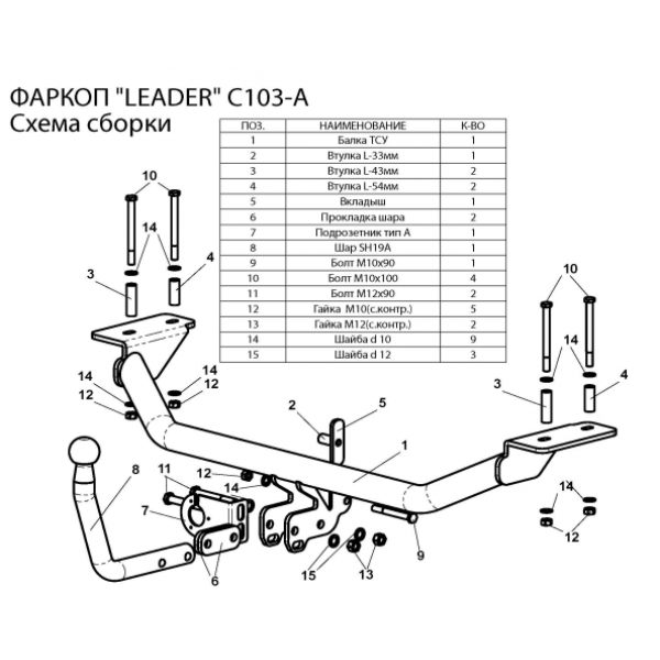 Фаркоп Лидер-плюс C103-A на Chery Fora (2006-2010)