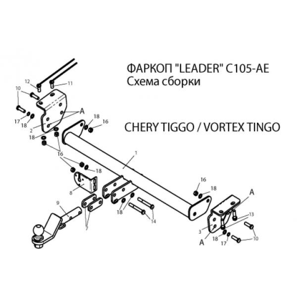 Фаркоп Лидер-плюс C105-AE на Chery Tiggo (2006-2014)