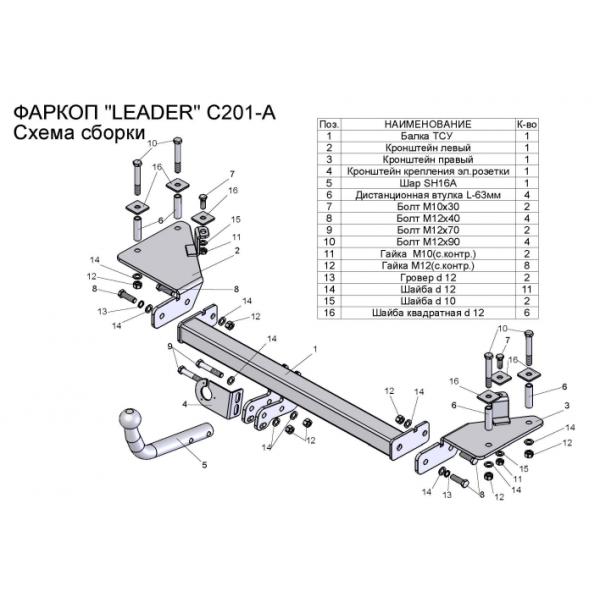 Фаркоп Лидер-плюс C201-A на Daewoo Lanos седан (1997-2009)