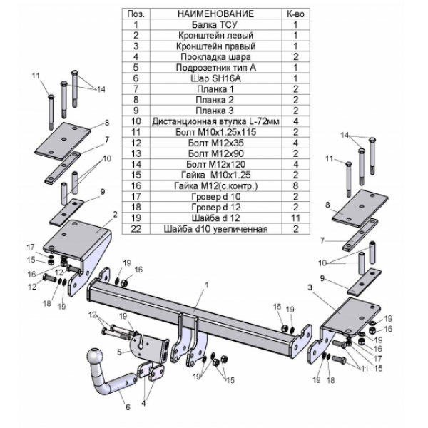 Фаркоп Лидер-плюс C202-A на Chevrolet Lacetti (2015-)