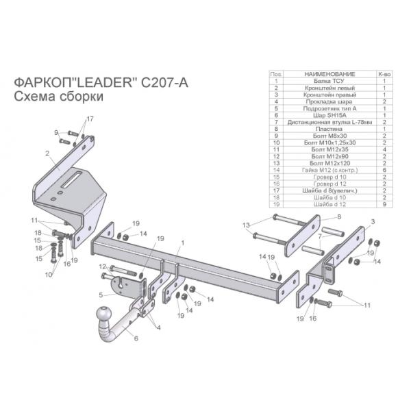 Фаркоп Лидер-плюс C207-A на Chevrolet Aveo седан (2006-2012)