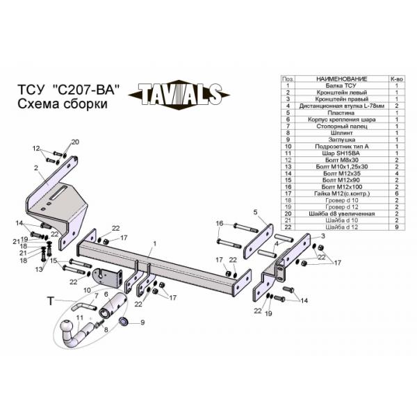 Фаркоп Лидер-плюс C207-ВA на Chevrolet Aveo седан (2006-2012)