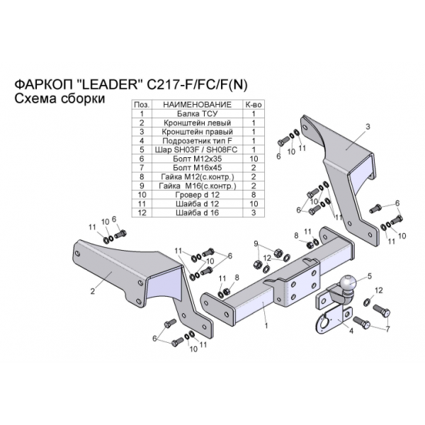 Фаркоп Лидер-плюс C217-F(N) на Chevrolet Captiva (2006-2013)