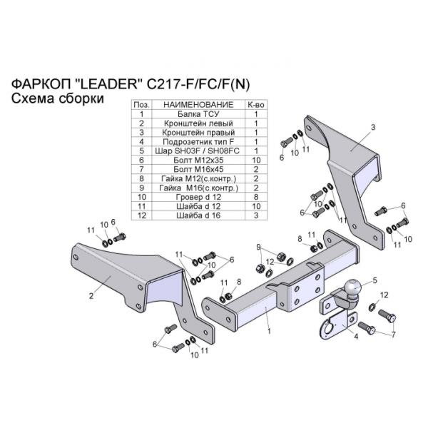 Фаркоп Лидер-плюс C217-F на Chevrolet Captiva (2006-2013)
