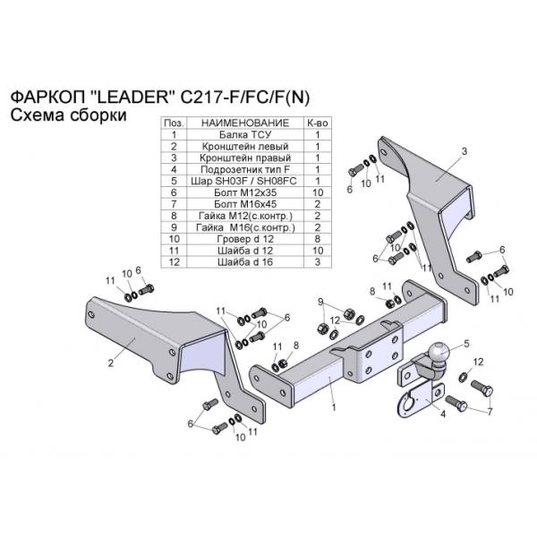 Фаркоп Лидер-плюс C217-FC на Chevrolet Captiva (2006-2013)