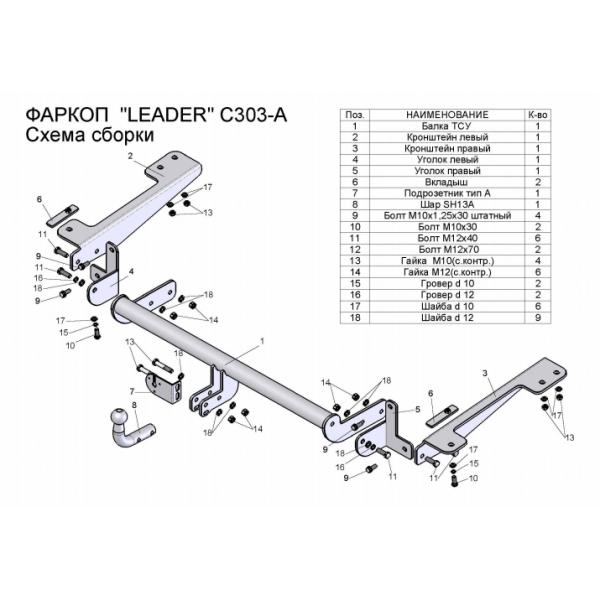 Фаркоп Лидер-Плюс C303-A на Citroen Berlingo (2008-2019)