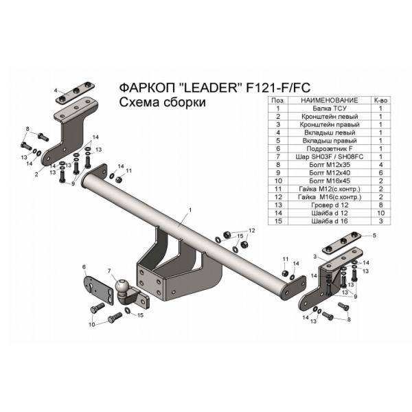 Фаркоп Лидер-плюс F121-F для Ford Ranger (2011-)
