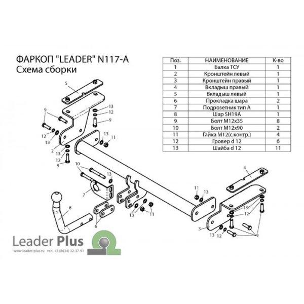 Фаркоп Лидер-Плюс N117-A на Nissan Teana (2008-2014)