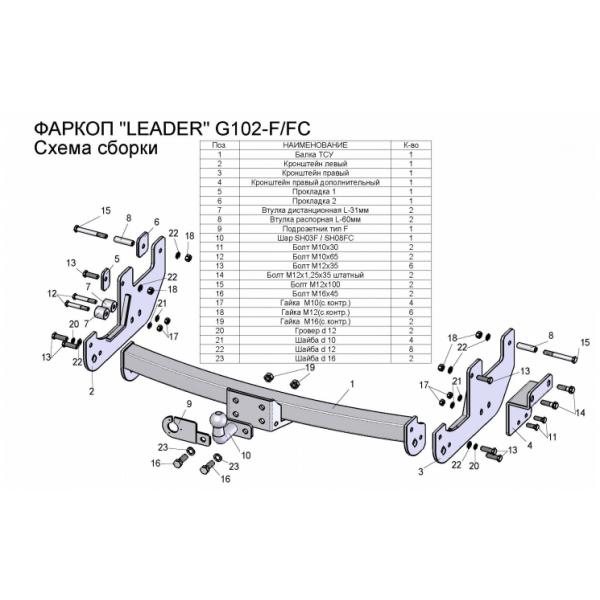Фаркоп Лидер-плюс G102-FC на Great Wall Hover H5 (2010-2017)
