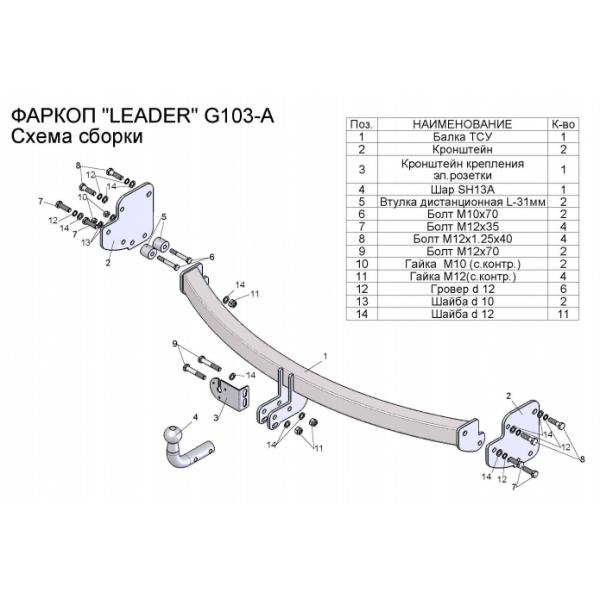 Фаркоп Лидер-плюс G103-A на Great Wall Hover H3 (2010-2014)