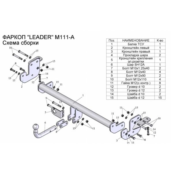 Фаркоп Лидер-плюс M111-A для Mitsubishi Asx (2010-)