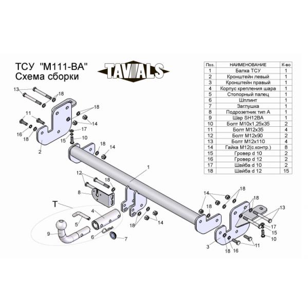 Фаркоп Tavials M111-ВA на Citroen C4 Aircross (2012-)