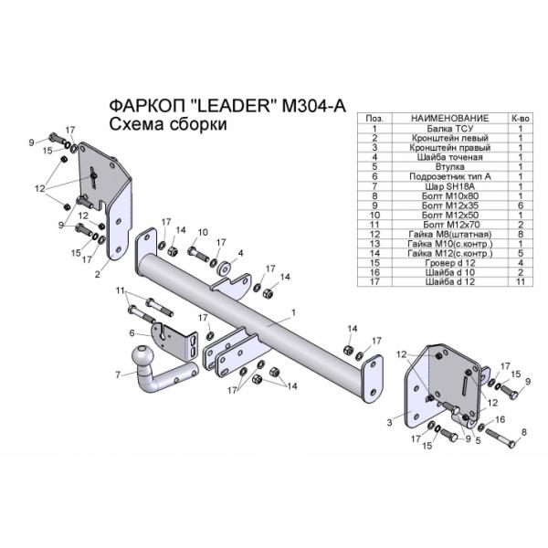 Фаркоп Лидер-Плюс M304-A на Mazda 5 (2005-2010)