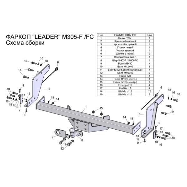 Фаркоп Лидер-плюс M305-F для Ford Ranger (2007-2012)