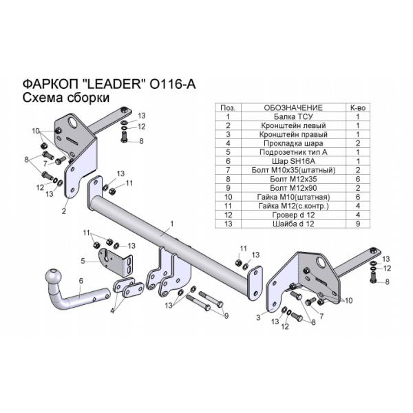Фаркоп Лидер-плюс O116-A на Chevrolet Tracker (2013-)