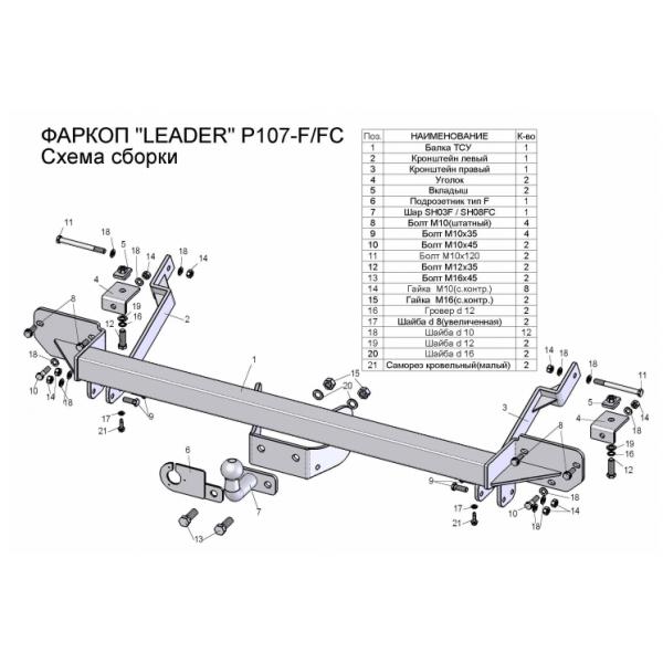 Фаркоп Лидер-Плюс P107-FC на Citroen Jumper (2006-)