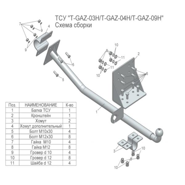 Фаркоп Лидер-Плюс T-GAZ-09H на GAZ Gazelle (1995-)
