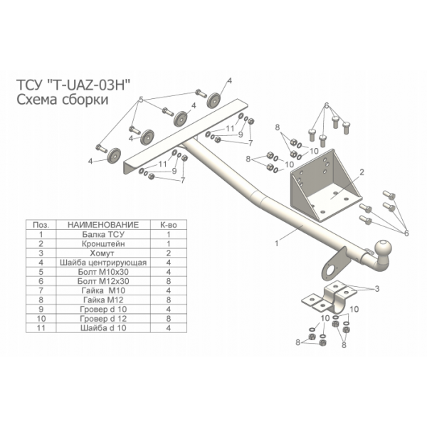 Фаркоп Лидер-Плюс T-UAZ-03H на UAZ Patriot (2005-2015)