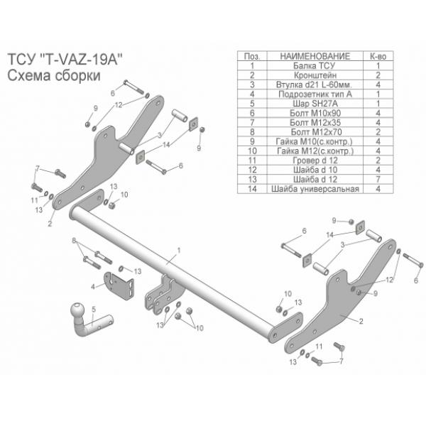 Фаркоп Лидер-Плюс T-VAZ-19А на Lada Largus универсал (2012-)