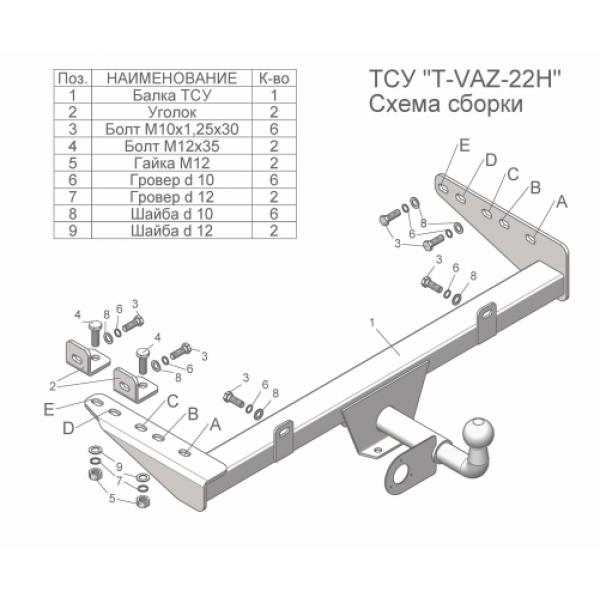Фаркоп Лидер-Плюс T-VAZ-22H на Datsun on-DO седан (2016-)