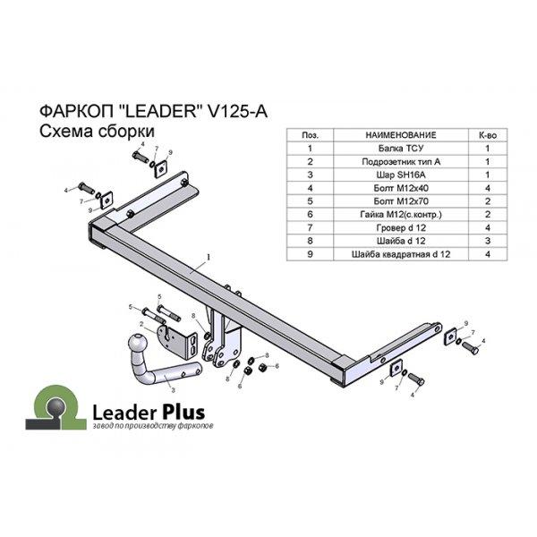 Фаркоп Лидер Плюс V125-A для Skoda Rapid лифтбек (2012-)