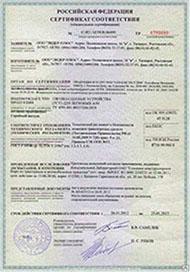 sertifikattsu.jpg